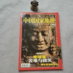 中国国家地理2004.4