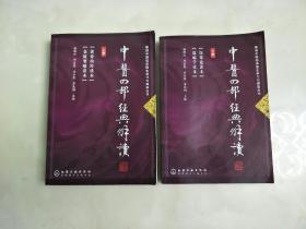 中医四部经典解读上下册