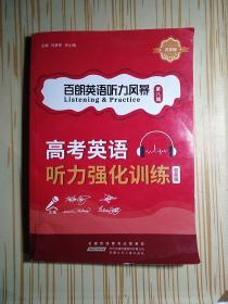 百朗英语听力风暴 第八辑 高考英语听力强化训练 智能版