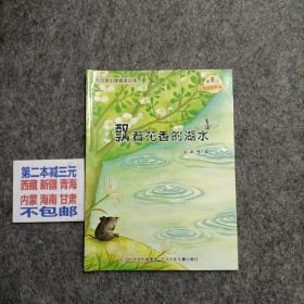 大自然幻想微童话集:飘着花香的湖水(微童话注音美绘版)
