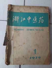 新中医1979年(1-6期)1978年6期