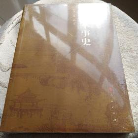 北京军事史—北京专史集成