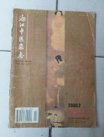 浙江中医杂志2000.2