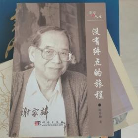 中国科学院院士传记:没有终点的旅程(谢家麟签名签赠本)