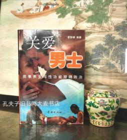 《关爱男士:房事养生与性功能障碍防治》学林出版社