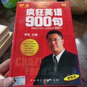 疯狂英语900句:国际化中国人必背英语900句
