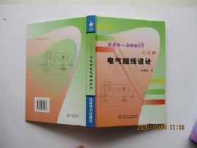 220-500KV变电所电气接线设计 16开精装如图2-3