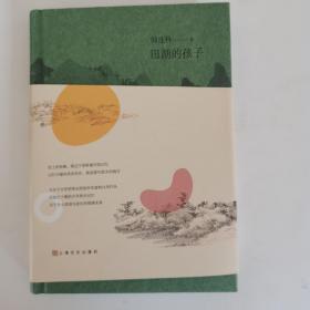 田湖的孩子(阎连科签名题词)