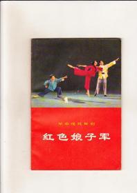 革命现代舞剧 红色娘子军(1970年1版1印)