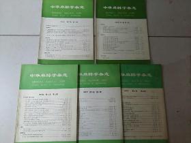 中华麻醉学杂志1985年(1-2期) 1986年(3、4、6期)