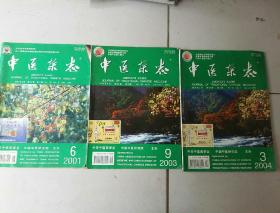 中医杂志(2001.6期 2003.9期 2004.3期)