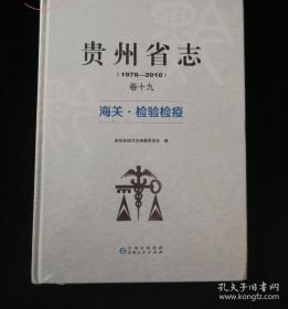 贵州省志(1978-2010)卷十九 海关·检验检疫