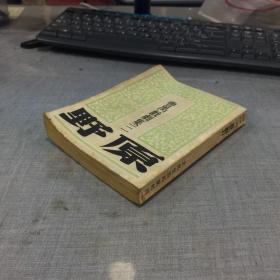 民国二十六年文化生活出版社发行 曹禺戏剧集二《原野》