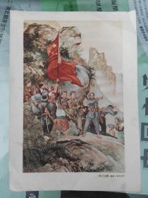 50年代年画孙光宗作-保卫边疆