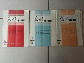 光明中医1991年(1-2期)1992年1期
