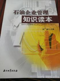 石油企业管理知识读本