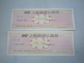 93上海股票认购证(I)  2张