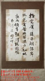 原中国书法家协会主席◆沈鹏《毛笔书法》镜心◆◆当代名家书法◆◆