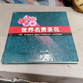世界名贵茶花