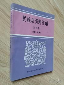 民族志资料汇编 第七集(水族、壮族) 库存未阅