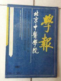 北京中医学院学报1992年第5期