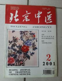 北京中医2001.2