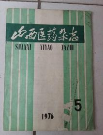 山西医药杂志1976.5