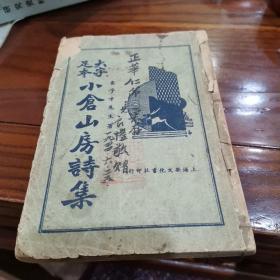 小仓山房诗集