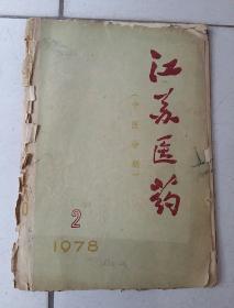 江苏医药1978.2(中医分册)