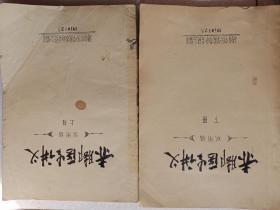 70年湖南中医学院编印《赤脚医生讲义(试用稿)》上下册全2本合售16开油印本上册缺后皮书厚2厘米