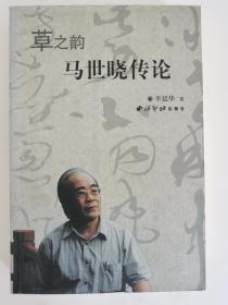 草之韵马世晓传论(毛笔签名签赠)