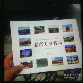 北京历史名园
