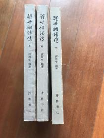醒世姻缘传 全三册一版一印