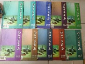 浙江中医杂志2004年(2-11期)
