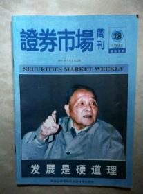 证券市场周刊1997.18