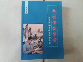 医药世家李青-将家传秘单验方献给社会(地方中医书)