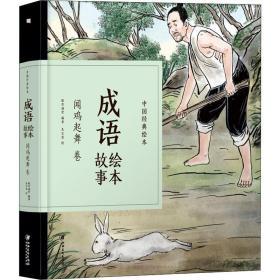 成语绘本故事(闻鸡起舞卷)/中国经典绘本