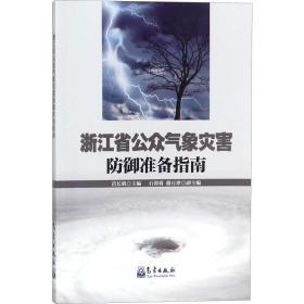 浙江省公众气象灾害防御准备指南