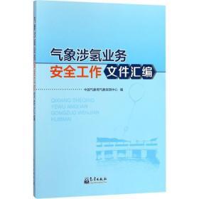 气象涉氢业务安全工作文件汇编