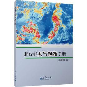邢台市天气预报手册