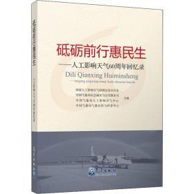 砥砺前行惠民生----人工影响天气60周年回忆录
