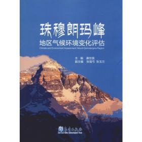 珠穆朗玛峰地区气候环境变化评估