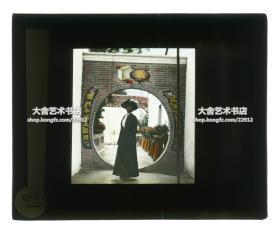清代民国玻璃幻灯片----民国时期外国女子在中国月亮门前留影,有杜牧的诗曰:花径不曾缘客扫,蓬门今始为君开
