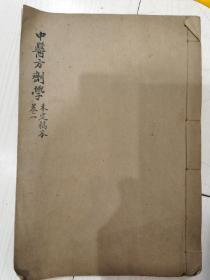 中医方剂学一卷手抄本