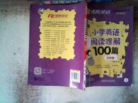 沸腾英语:小学英语阅读理解100篇五年级