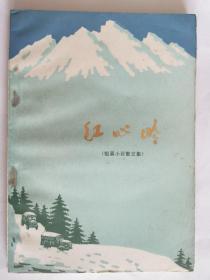 红心岭 文革文学 短篇小说、散文集  一版一印