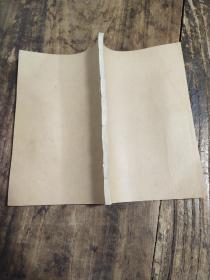 【刘豫事迹】民国印本,线装白纸一册全,南宋第一汉奸刘豫的生平事迹