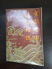 京剧老生流派综说(附图)1版1印