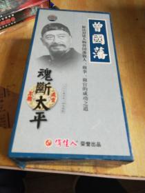 曾国藩(vcd36碟,36集电视连续剧魂断太平)