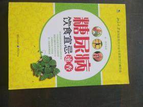北京大学深圳医院内分泌专家教你正确饮食:糖尿病饮食宜忌速查